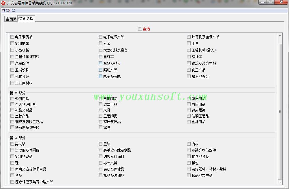 广交会展商信息采集系统-2