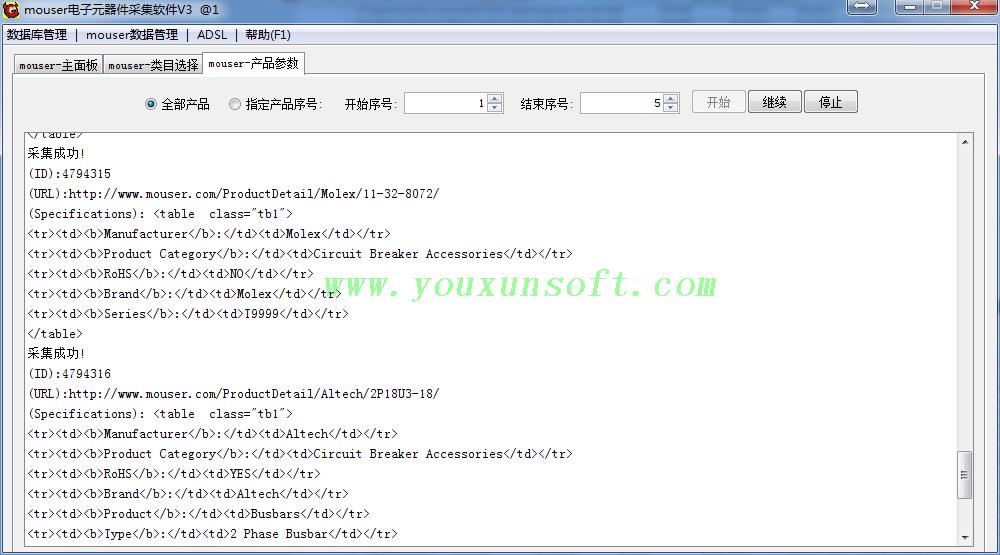 mouser电子元器件采集软件V3_5