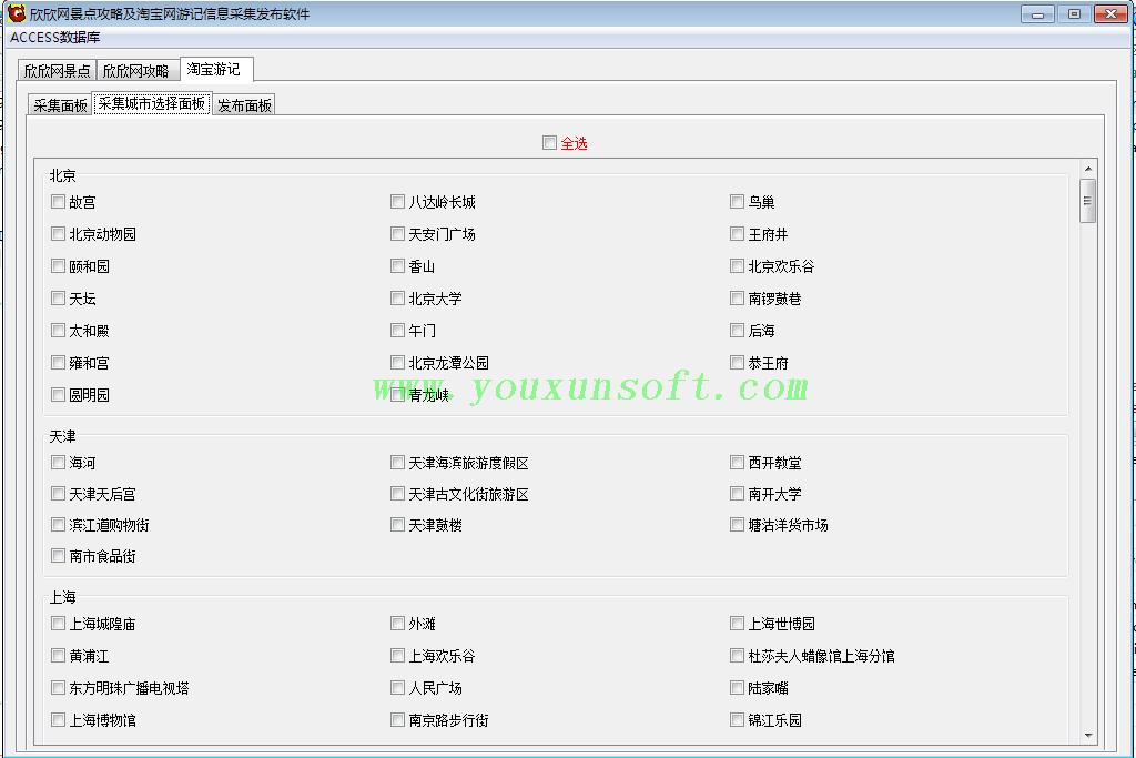 欣欣网景点攻略及淘宝游记信息采集发布软件-4