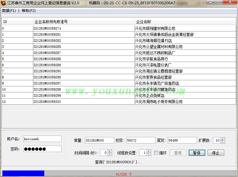 江苏泰州工商局企业网上登记信息查询V2
