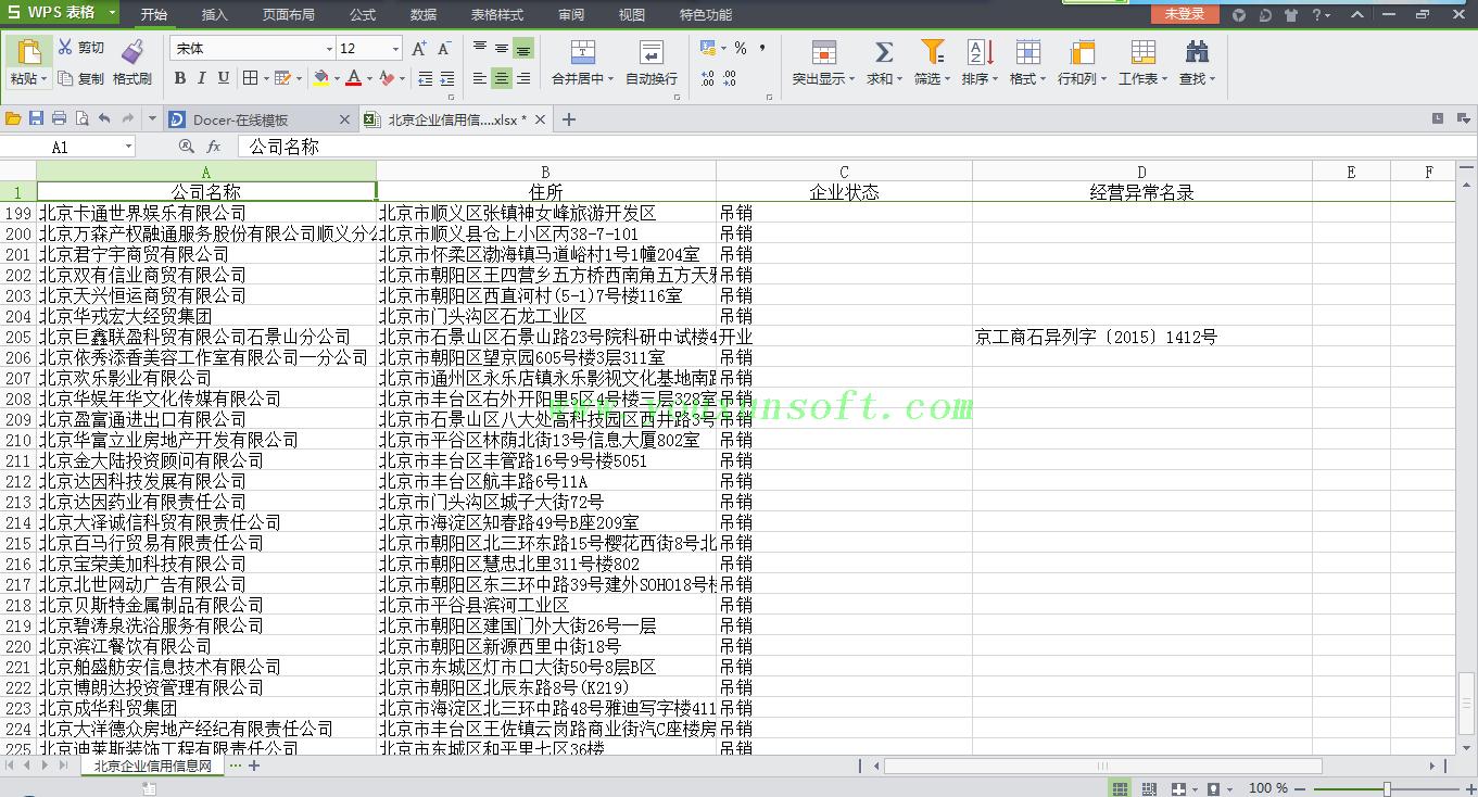 北京市企业信用信息网信息自助查询软件V3-2