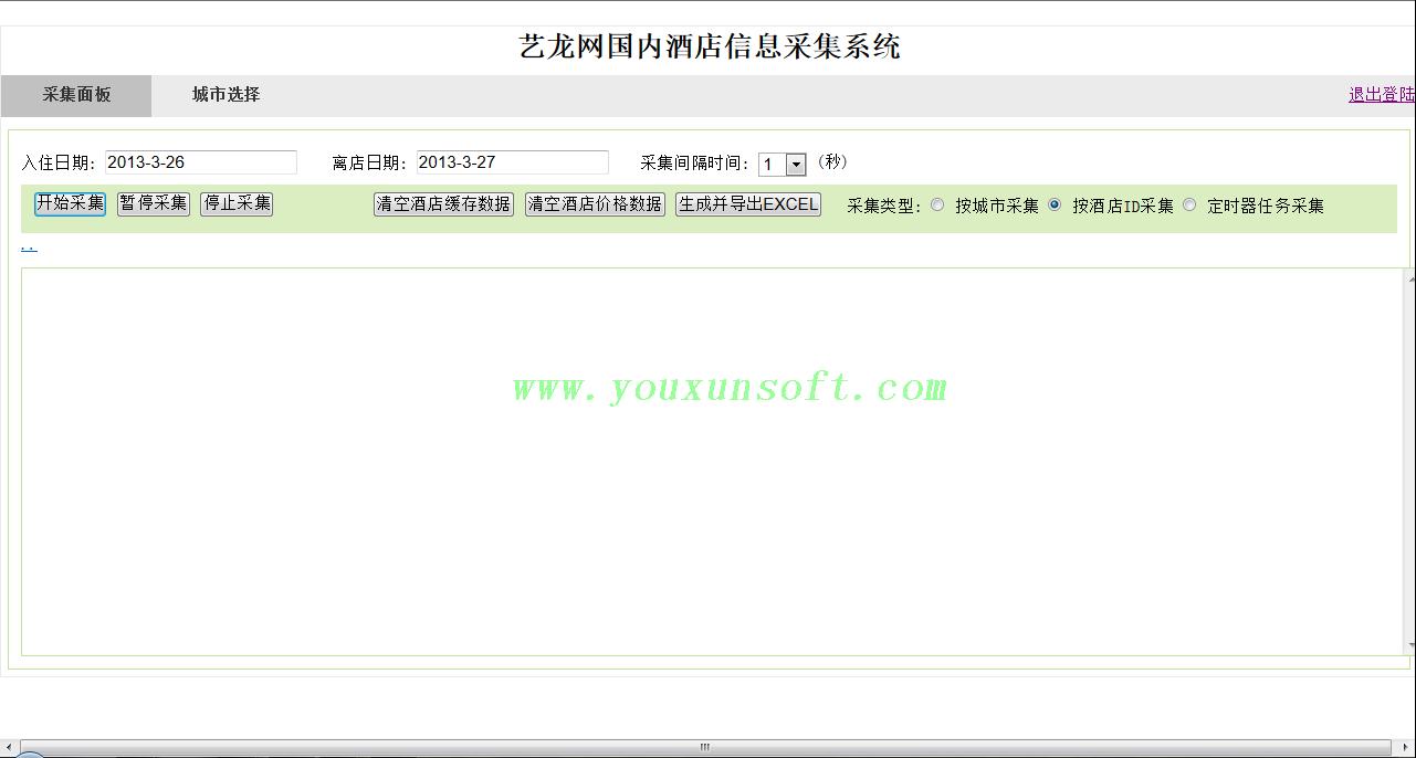 艺龙网酒店价格信息采集器web版