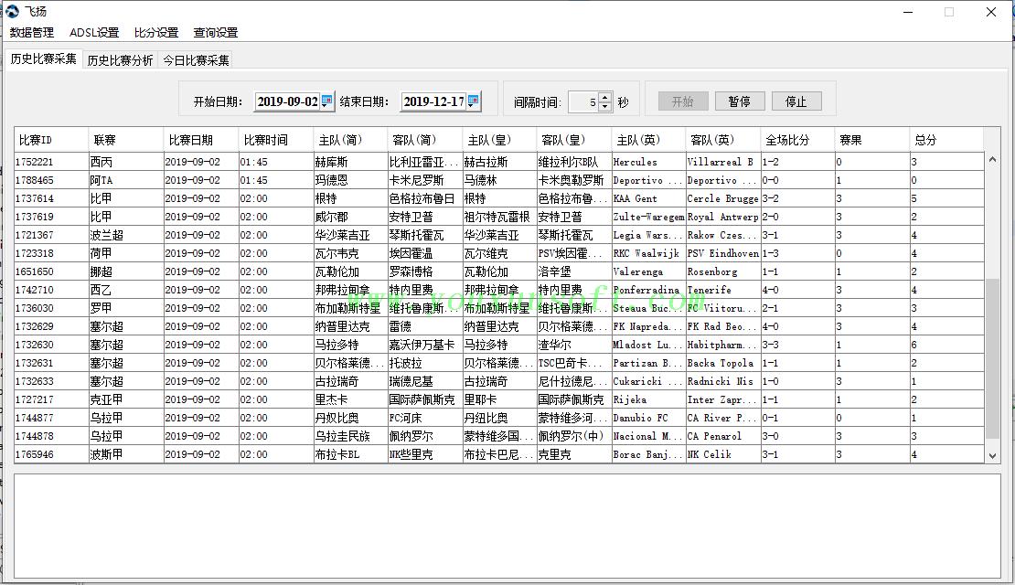 球探网足球比分抓取采集分析V41_1