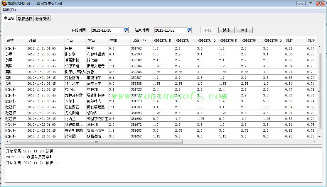 500足球赔率数据采集软件-13
