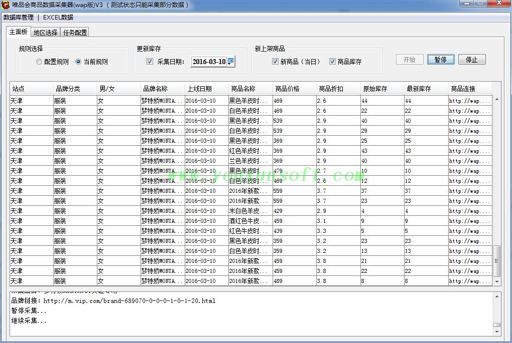 唯品会商品数据采集器(wap版)V3-2