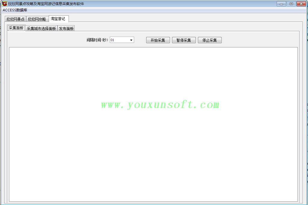 欣欣网景点攻略及淘宝游记信息采集发布软件-3