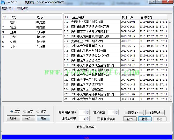 深圳市场监督管理局企业注册信息查询平台V2
