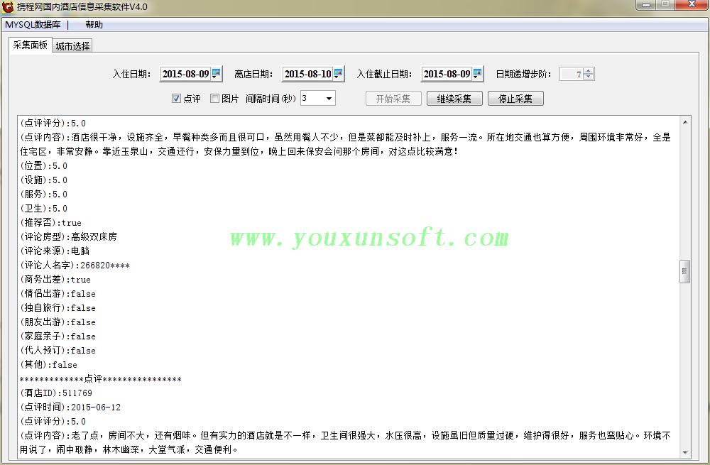 携程网国内酒店信息采集软件V4-3