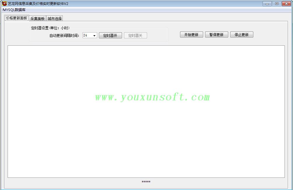 艺龙网酒店信息采集及价格更新软件-7