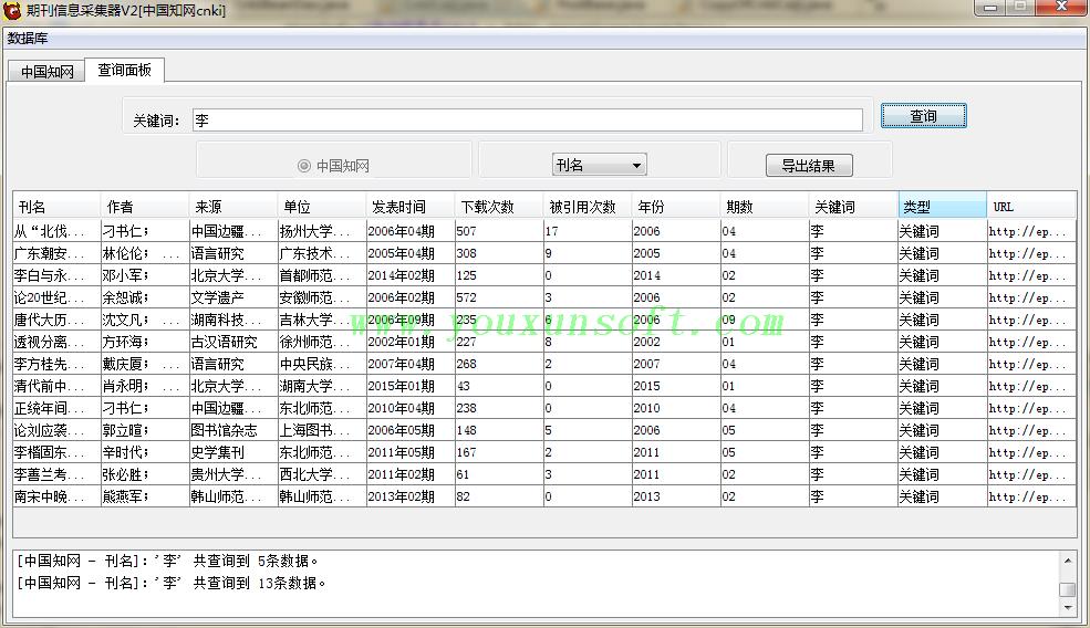 中国知网_期刊信息采集器V2-1