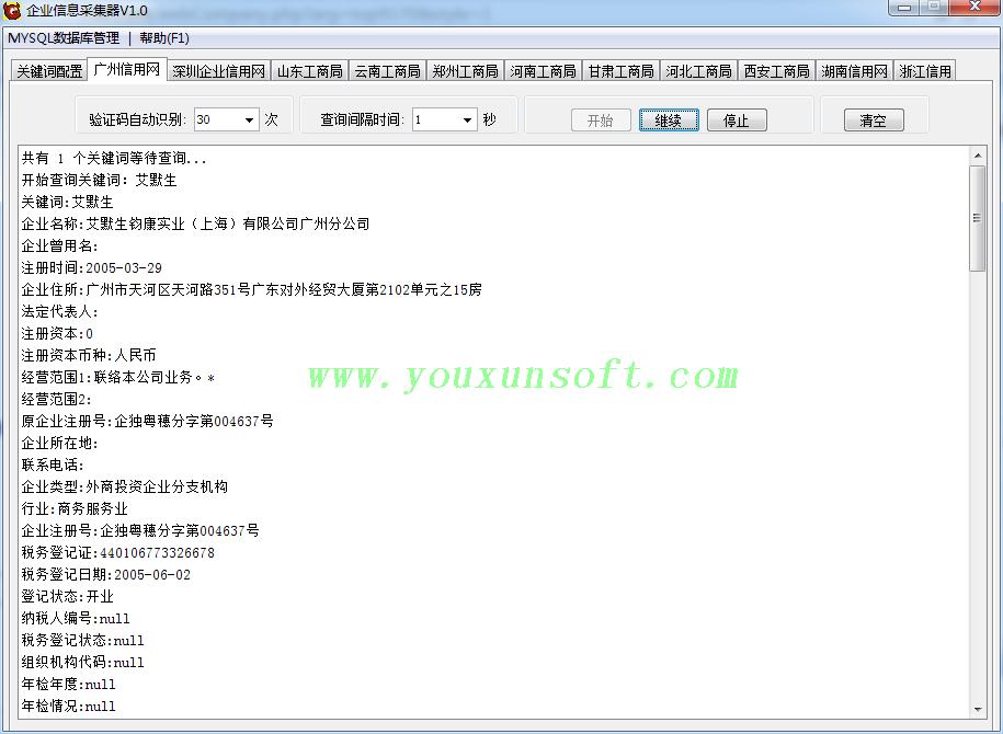 企业信息采集器[企业信用网_工商局网站]V1.0-15