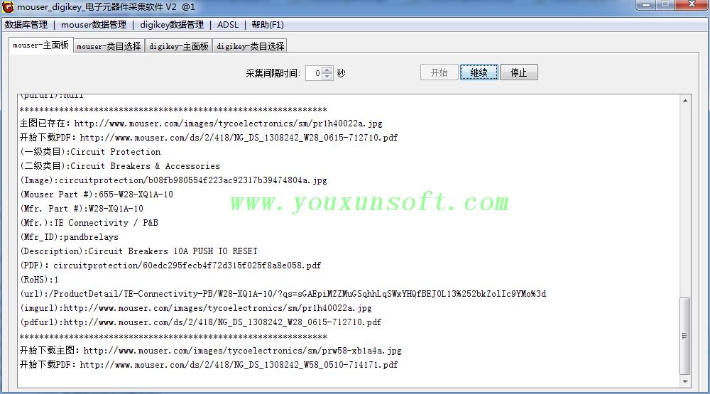 mouser_digikey_电子元器件采集软件V2-2