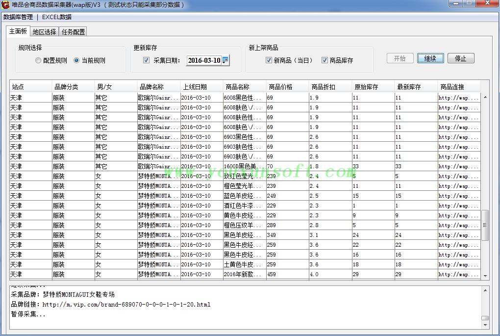 唯品会商品数据采集器(wap版)V3