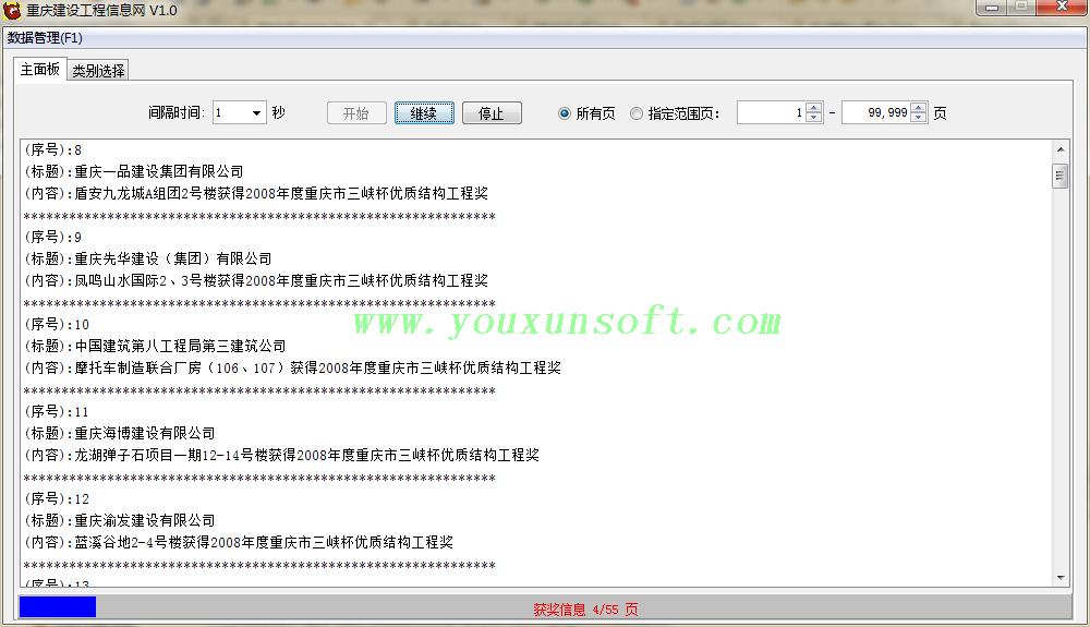 重庆建设工程信息网数据采集器-1