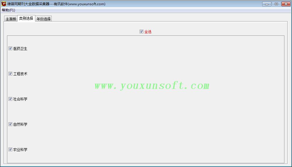 维普网期刊大全数据采集器-1
