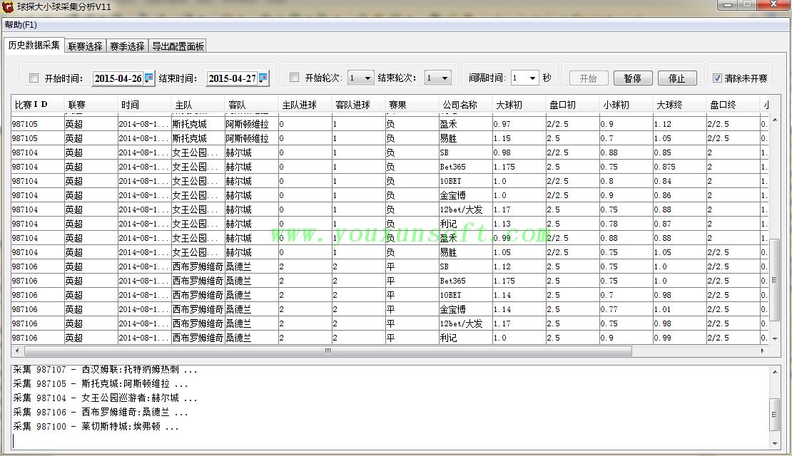 球探网足球赔率数据采集分析器V11