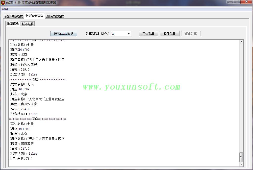 (如家-七天-汉庭)连锁酒店信息采集器-2