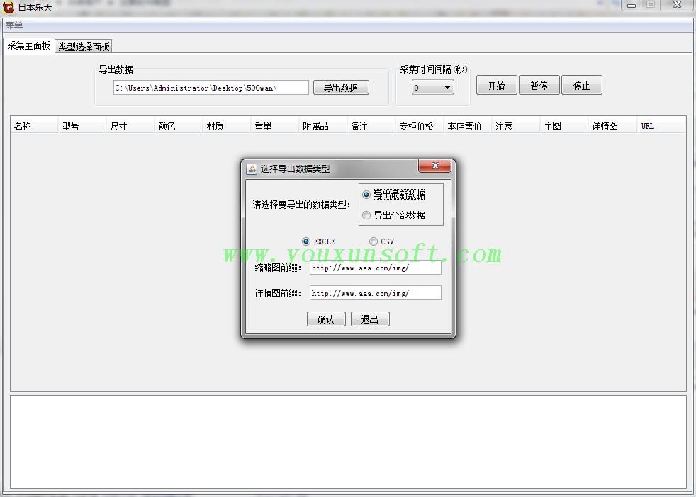 日本乐天商品数据采集器-4