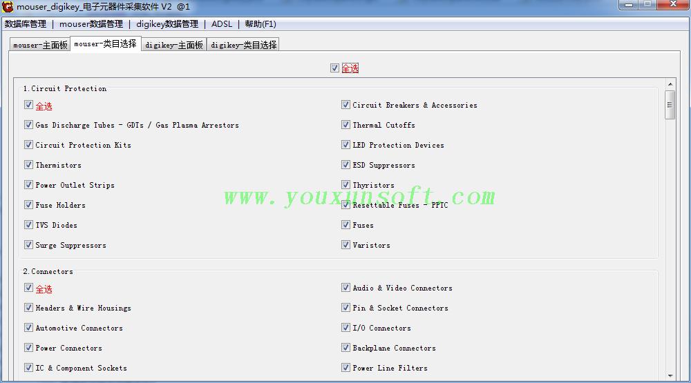 mouser_digikey_电子元器件采集软件V2-3