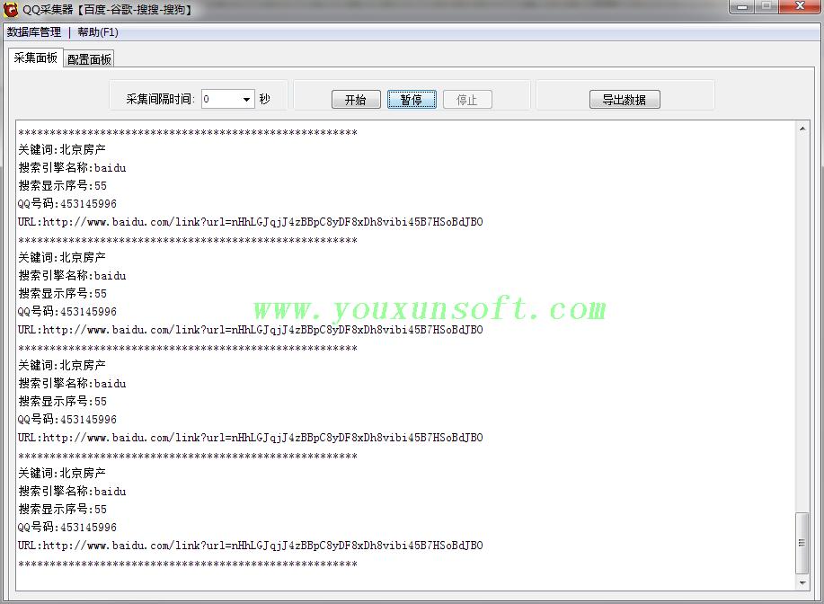 QQ搜索引擎采集【百度-谷歌-搜搜-搜狗】_QQ网页采集-2