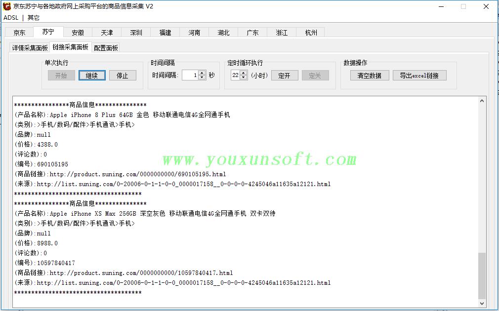 京东苏宁与各地政府网上采购平台的商品信息抓取采集V2_7