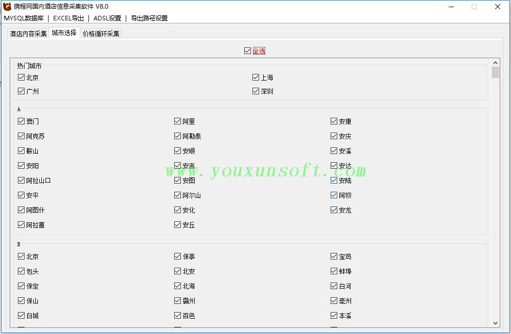 携程网国内酒店信息采集抓取软件V8.0_4