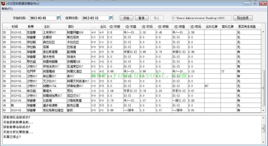 大赢家足球赔率数据采集软件V2