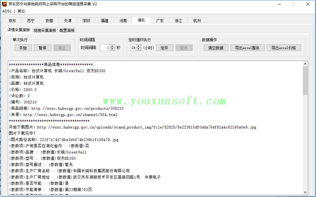 京东苏宁与各地政府网上采购平台的商品信息抓取采集V2_15