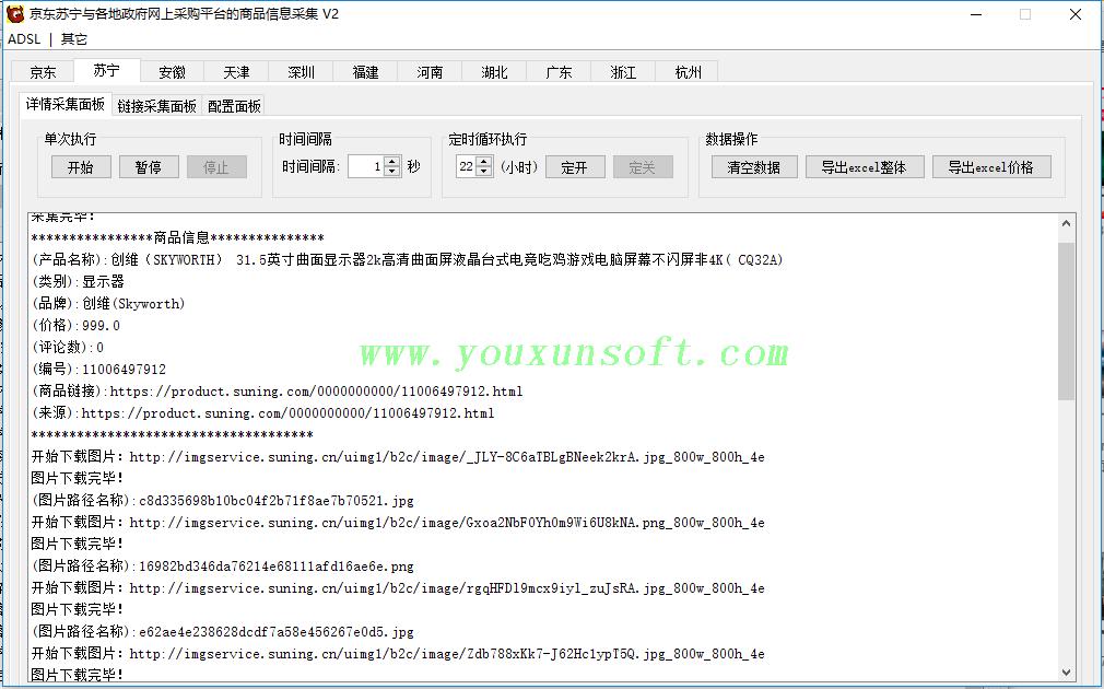 京东苏宁与各地政府网上采购平台的商品信息抓取采集V2_5