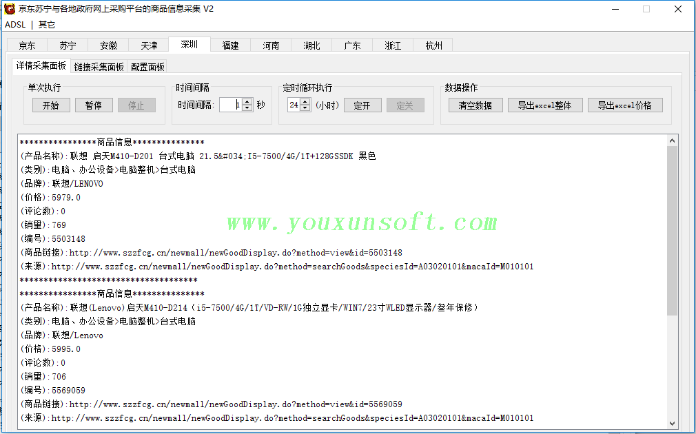 京东苏宁与各地政府网上采购平台的商品信息抓取采集V2_11