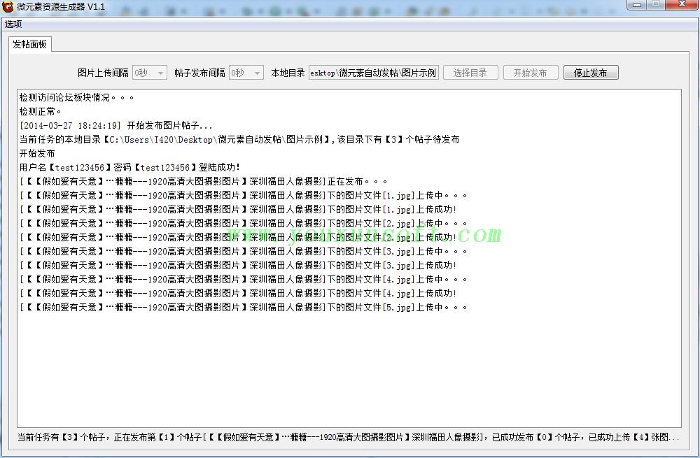微元素自动发布上传软件