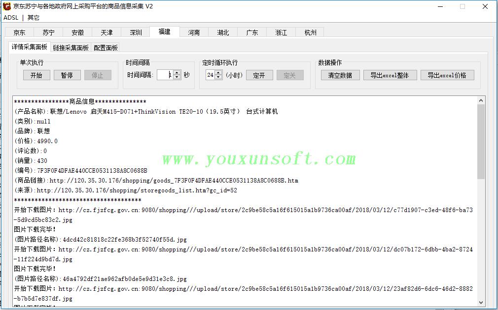 京东苏宁与各地政府网上采购平台的商品信息抓取采集V2_12