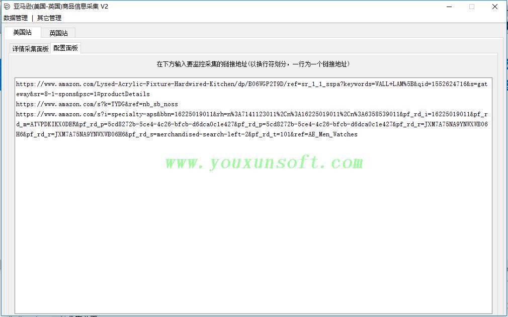 亚马逊(美国-英国)商品信息抓取采集 V2_3
