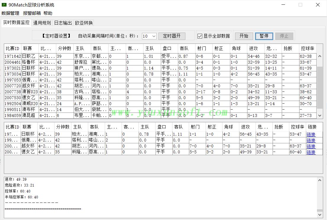 足球分析系统
