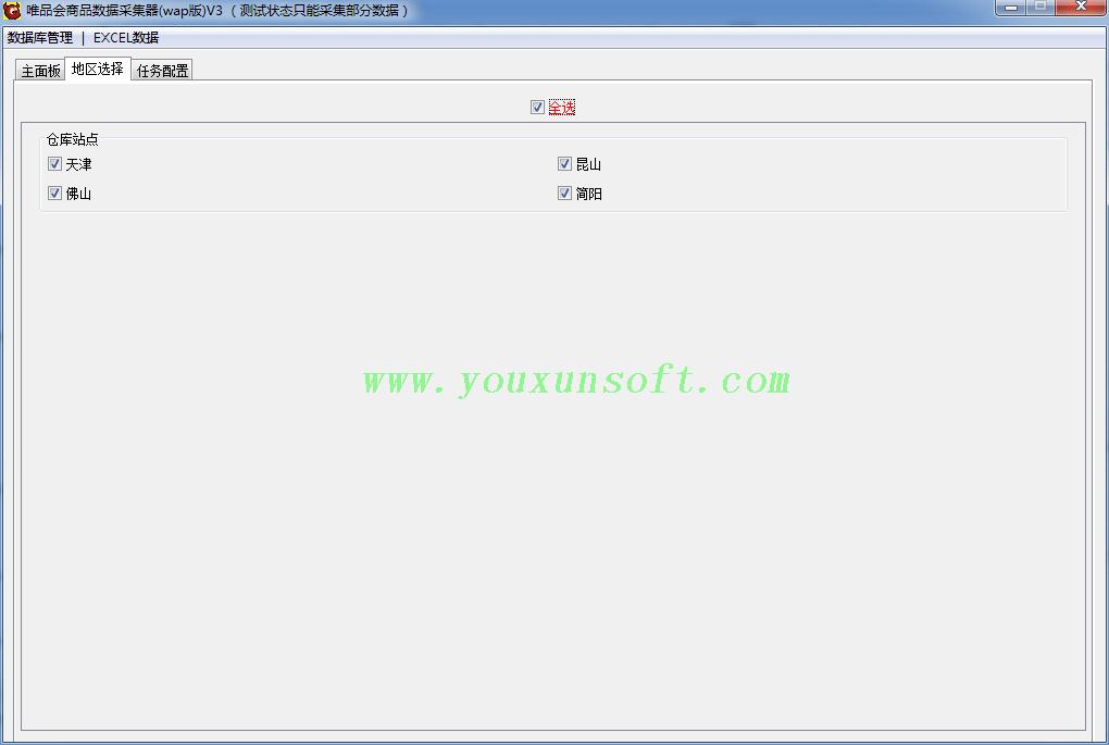 唯品会商品数据采集器(wap版)V3-3