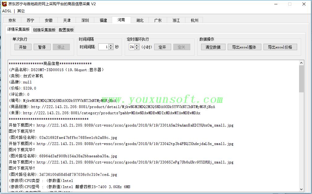京东苏宁与各地政府网上采购平台的商品信息抓取采集V2_14