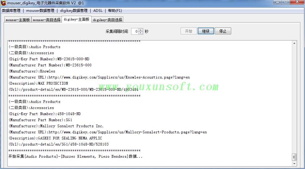 mouser_digikey_电子元器件采集软件V2-5