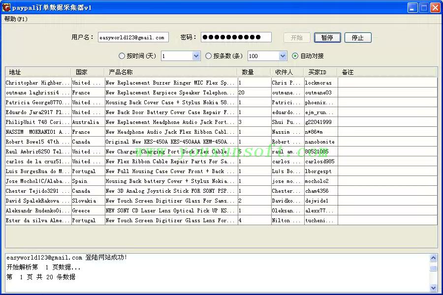 paypal订单数据采集器-1