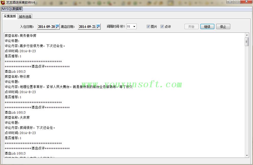 艺龙国内酒店采集软件V4-3