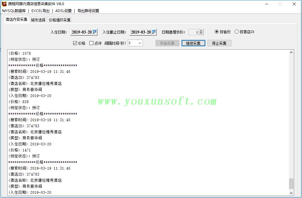 携程网国内酒店信息采集抓取软件V8.0_3