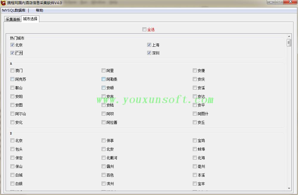 携程网国内酒店信息采集软件V4-2