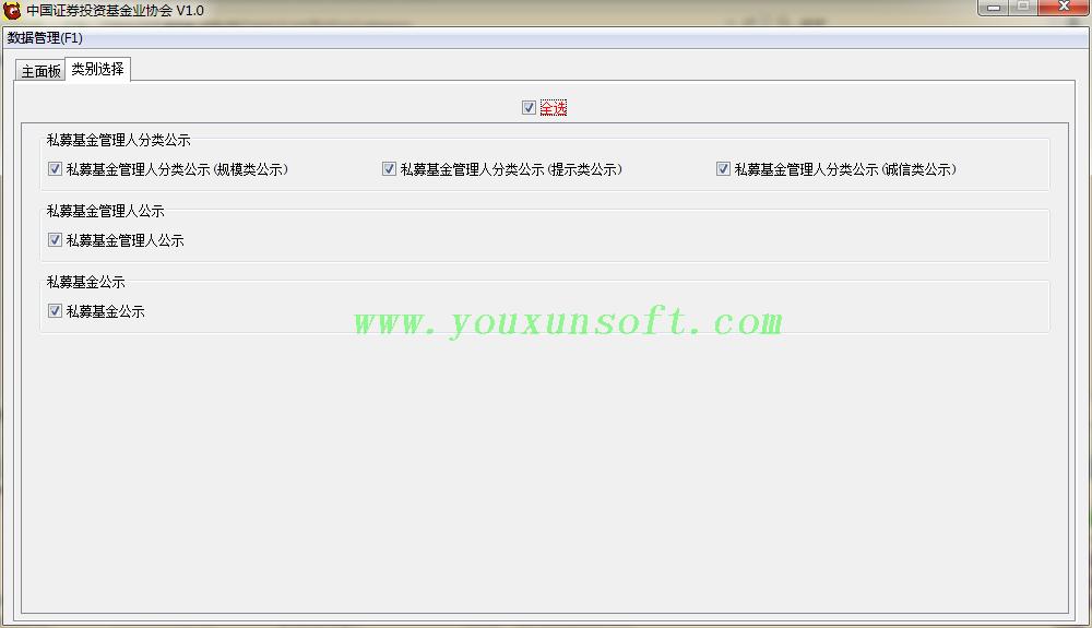 中国证券投资基金业协会信息采集器-1