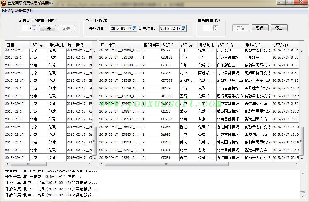 艺龙国际机票信息采集器V2