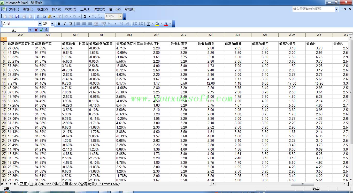 球探网足球赔率数据采集软件V10-9