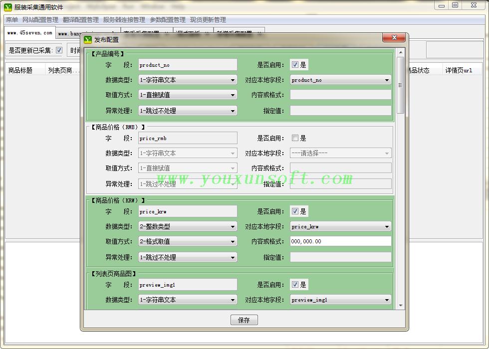 电商网站服装采集通用软件-9