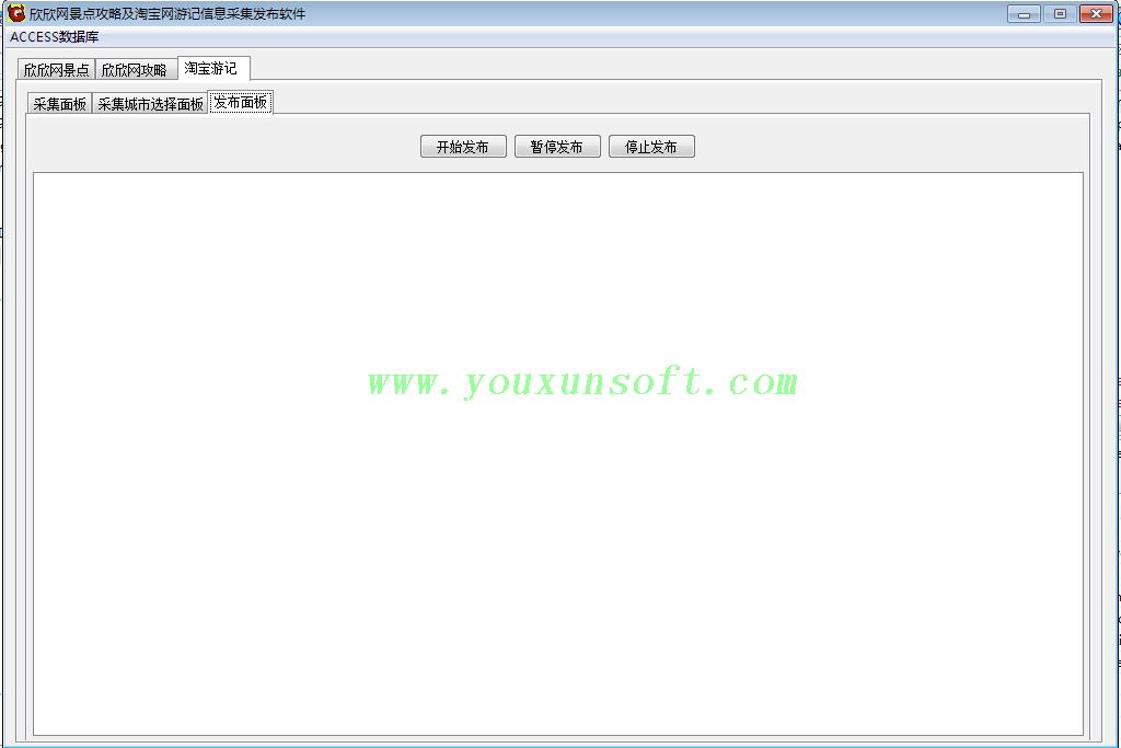 欣欣网景点攻略及淘宝游记信息采集发布软件-5