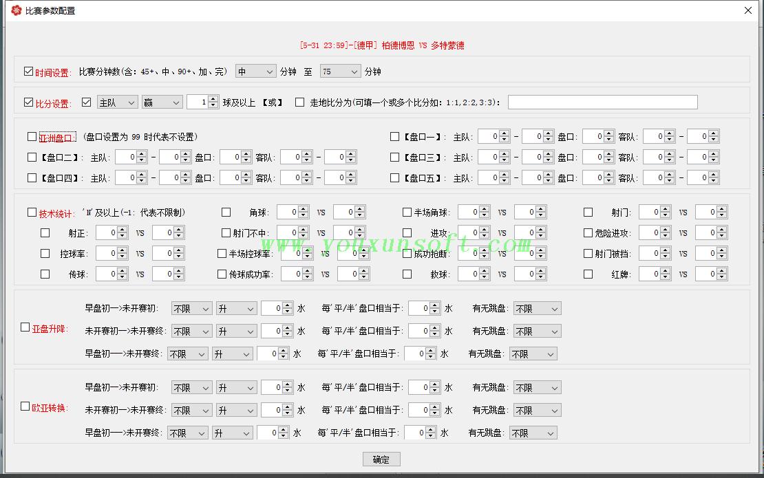 球探网亚指走地变盘监控分析工具V43_8