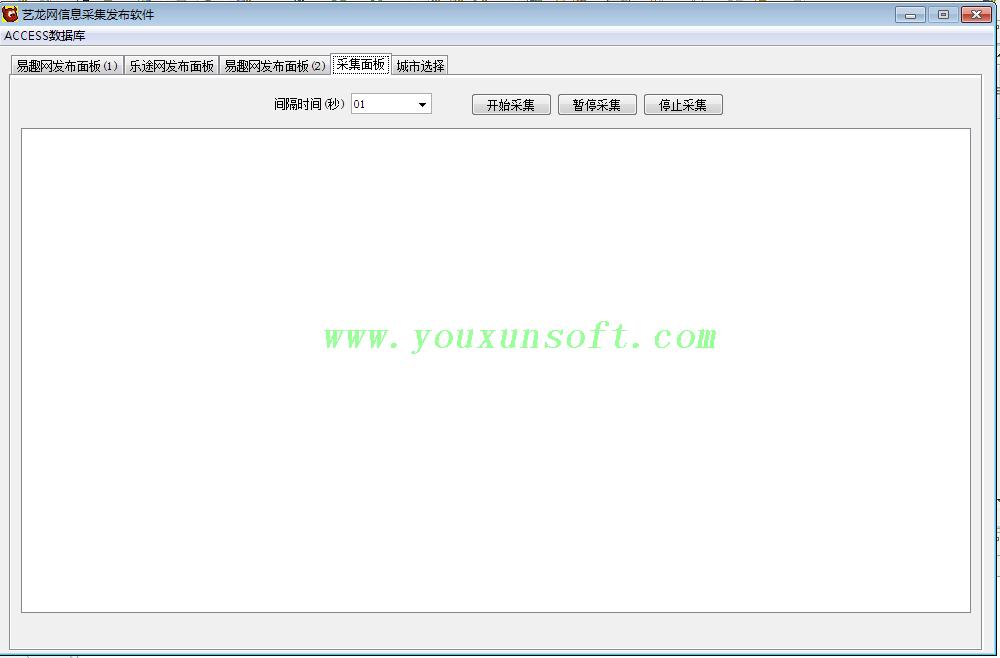 艺龙网酒店数据采集及数据发布软件-2
