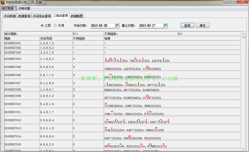 江西_天津时时彩数据分析器-4