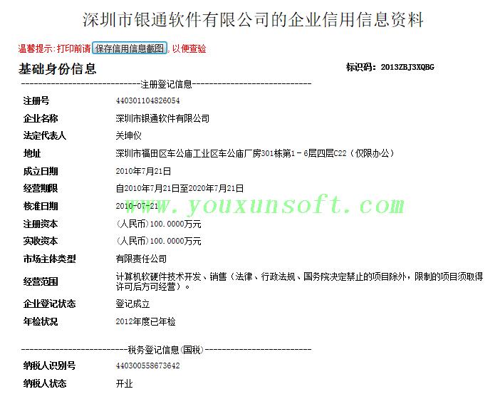 企业信息采集器[企业信用网_工商局网站]V1.0-5